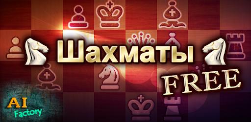 Приложения в Google Play – Шахматы (Chess Free)