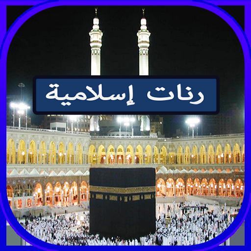 رنات اسلامية