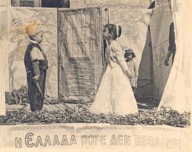 Photo: Α' νήπια - 1959