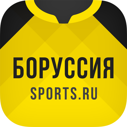 Боруссия+ file APK Free for PC, smart TV Download