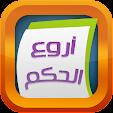اروع ح.. file APK for Gaming PC/PS3/PS4 Smart TV