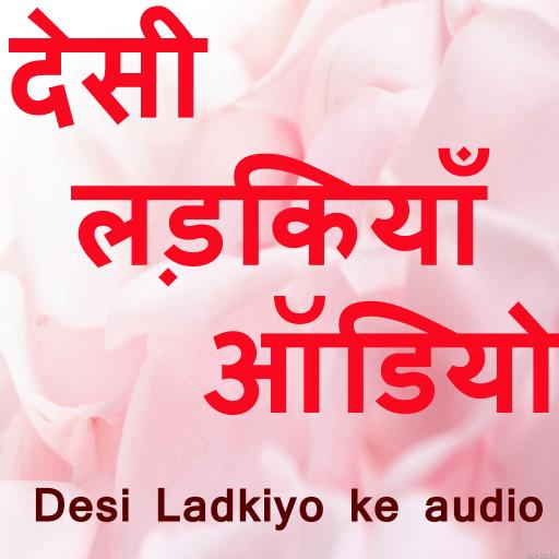 Desi Ladkiya Audio