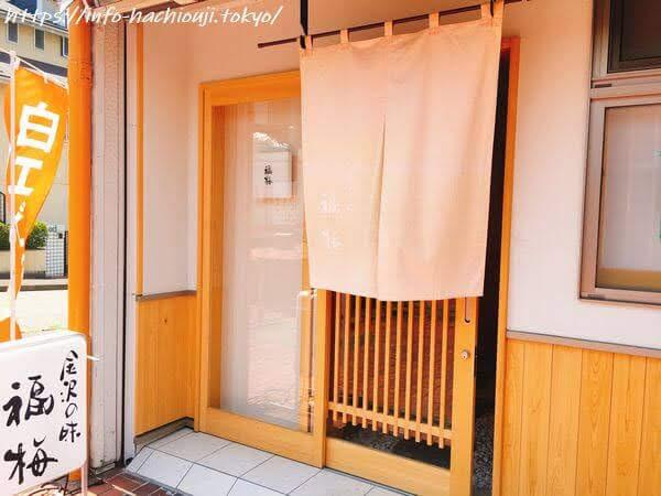 金沢の味 福梅 片倉店