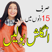 Learn English Speaking in Urdu انگریزی سیکھیں