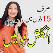 Tải Learn English Speaking in Urdu انگریزی سیکھیں APK