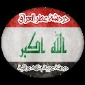 شات عطر العراق - دردشة عراقية - شات عراقي - راديو icon