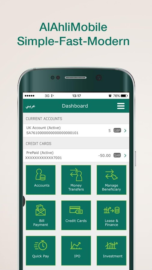 AlAhliMobile- screenshot