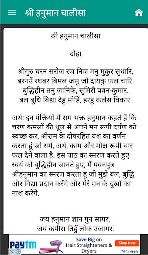 Hanuman Chalisa with Meaning.  screenshots 4