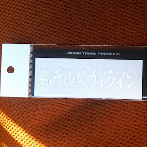 フィット GE8 のカスタム事例画像 TOMOZOUさんの2020年09月27日16:06の投稿