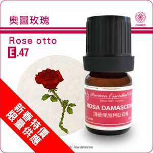 奧圖玫瑰精油5ml保加利亞產地直購Rose otto(限白金會員購買)特價