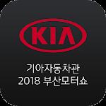 기아자동차관 2018 부산모터쇼 icon
