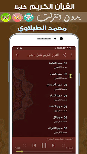 Mohamed Tablawi Mp3 Quran Offline 2.0 screenshots 2