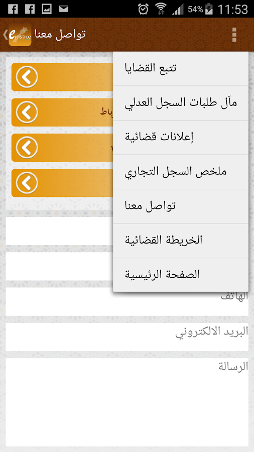 E-justice mobile Morocco- screenshot