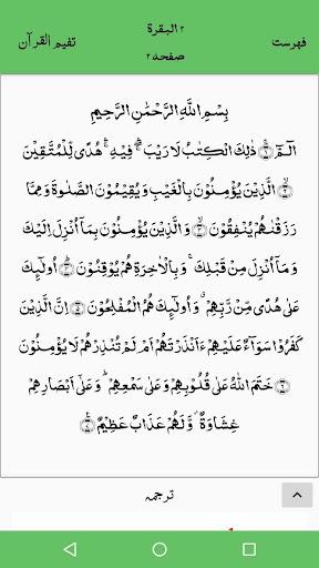 Tafheem ul Quran Tafseer