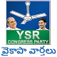 Download YSRCP News - వైకాపా వార్తలు For PC Windows and Mac
