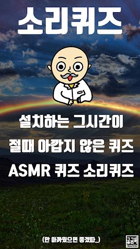 uc18cub9ac ud034uc988 :  ASMRuc5f0uad6cuc18c apkdebit screenshots 5