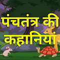 Panchtantra ki Hindi Kahani download
