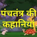 Panchtantra ki Hindi Kahani icon