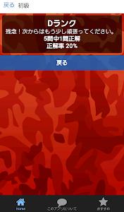 クイズforマギ~シークレットクイズ集録~ screenshot 1