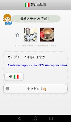 イタリア語旅行会話のおすすめ画像3