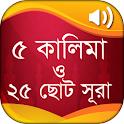 ৫ কালিমা ও ২৫টি ছোট সূরা বাংলা icon
