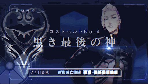 黒き最後の神