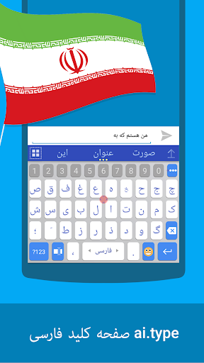 ai.type Farsi Dictionary for PC