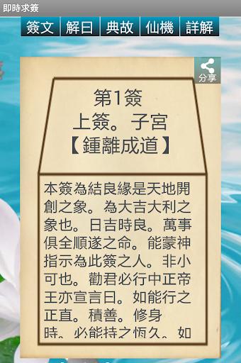 正宗觀音靈簽 screenshot 6