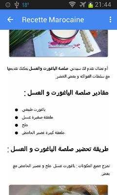 شهيوات الطبخ المغربي - screenshot