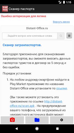 Сканер документов screenshot 1