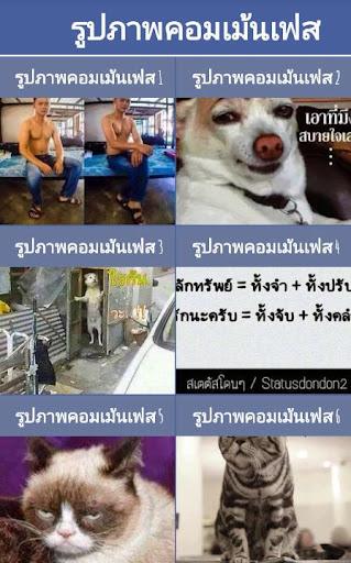 รูปภาพคอมเม้นเฟสบุ๊ค