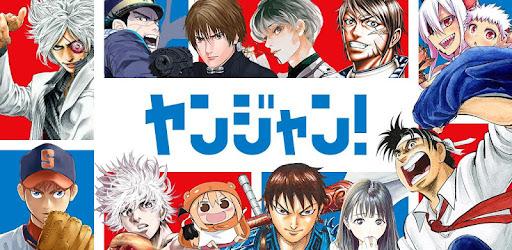 ヤンジャン!-漫画アプリは週刊ヤングジャンプ【公式】マンガアプリ 人気まんが・無料マンガが読める
