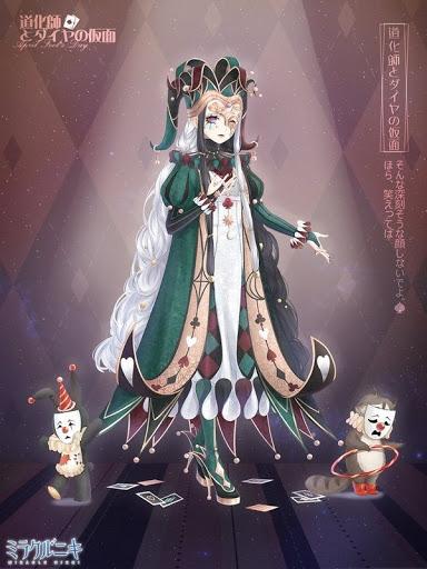 道化師とダイヤの仮面