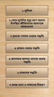 কাফন,দাফন,জানাযা ও কবর যিয়ারত - screenshot