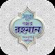 সূরা আর রহমান অডিও Sura audio Download for PC Windows 10/8/7