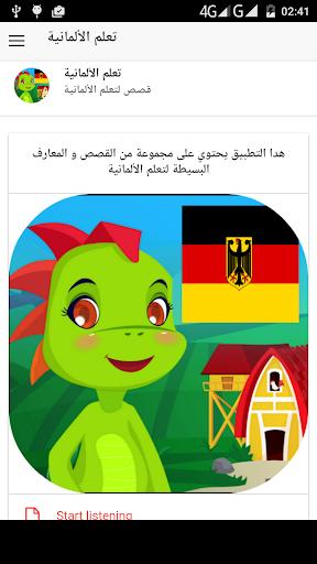 قصص قصيرة لتعلم الالمانية