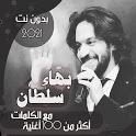 جميع اغاني بهاء سلطان بدون نت + الكلمات 2021 icon