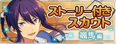 【あんスタ】ストーリー付きスカウト 颯馬編