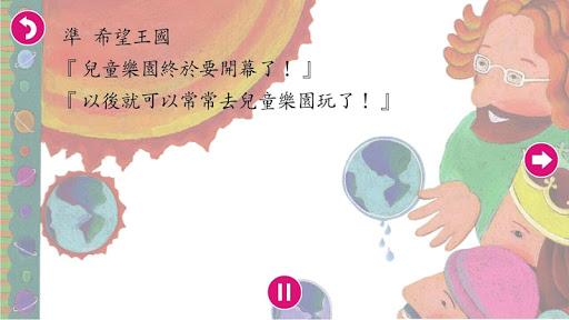 玩免費書籍APP|下載臺灣福音AR童話繪本1 app不用錢|硬是要APP