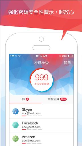 玩免費生產應用APP|下載密碼管理通 app不用錢|硬是要APP