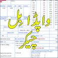 Pesco Bill Checker(Wapda Online Bill) icon