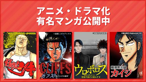 マンガBANG!人気漫画が毎日読めるマンガアプリ download 2