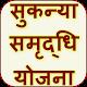 Guide for Sukanya Samriddhi Yojana Download on Windows