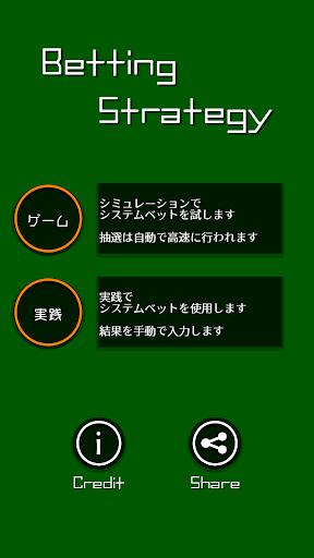 Betting Strategy 1.0.5 screenshots 3