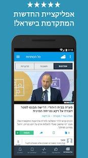 חדשות ישראל - ידיעות ספורט, כלכלה, פוליטיקה ועוד - náhled