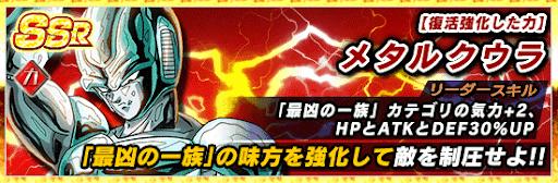 【復活強化した力】メタルクウラ