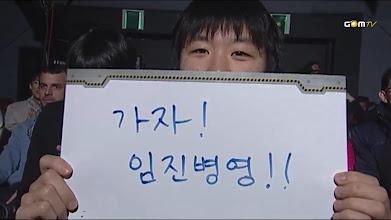 Photo: 임진병영! 가자!