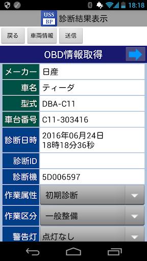 USS-BP@OBD 1.1.4 Windows u7528 4
