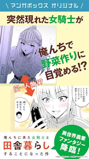 Manga Box: Manga App 2.4.3 Screenshots 8