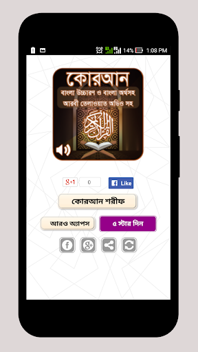 u0995u09cbu09b0u0986u09a8 u09b6u09b0u09c0u09ab Bangla Quran Sharif 2.15 screenshots 1